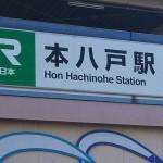 2015 05 16 Hachinohe3